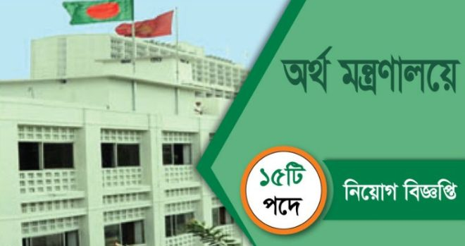 Ministry of Finance MOF Job Circular 2018