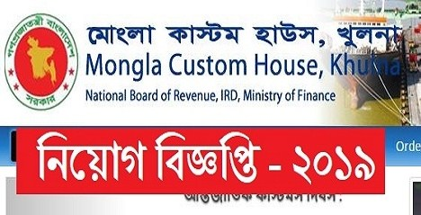 Mongla Customs House Job Circular 2019