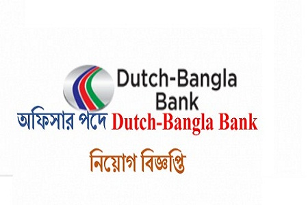 Dutch Bangla Bank Limited Job