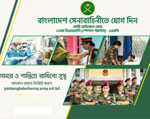 Bangladesh Army AMC Job Circular 2019,bangladesh army officer circular 2019,bangladesh army rank,bangladesh army weapons,bangladesh navy job circular,special security force,bangladesh army training,bangladesh army officers list,bgb admit card,bgb civil job circular 2019,bangladesh army news,bangladesh army id card