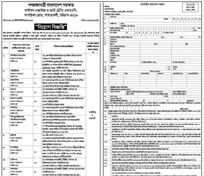 Customs, Excise and VAT Training Academy, Chittagong,Bangladesh Customs, Excise & VAT Training Academy job