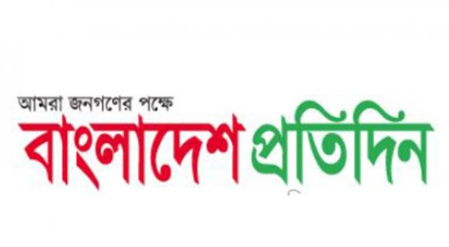 Bangladesh Protidin,bangladesh protidin potrika,bangladesh protidin potrika online,bangladesh protidin job,e bangladesh protidin,bangladesh protidin friday,bangladesh protidin binodon,bangladesh protidin potrika online,bangladesh protidin friday,mybangla24,the daily bangla news paper,samakal newspaper jobs