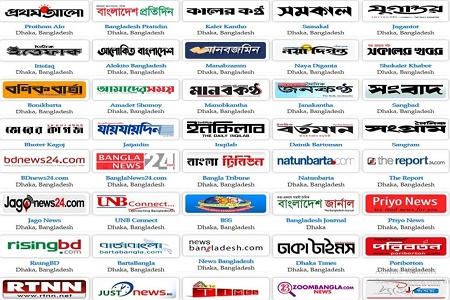 Bangla Newspaper | List of All Online Bangladeshi Newspaper2020, BD News,List of All Bangladesh Newspapers 2020,all bangla newspaper list,bangladeshi newspaper amardesh,bdnews24 bangla newspaper,indian bangla newspaper,bangladesh news 24,the news today bangladesh,bangla breaking news 24,kolkata newspaper,the daily star bangladesh,bangladesh pratidin,latestbdnews,bangla newspaper prothom alo,potrika songram,bangladesh news 24,dainik bangladesh somoy,bangladesh protidin email address,the news today (bangladesh),bd news live,top 10 newspaper in bangladesh,prothom alo potrika 19 november 2019,manab zamin,daily naya diganta,breaking news bd bangla,online potrika,indian bangla newspaper,mwhy24,bdnews24 com app,prothom alo bangla newspaper 19 july 2019,the daily ittefaq,www allbanglanewspaperlist24 com online,all papers,ny bangla newspaper,top 10 online news portal in bangladesh,online newspapers free,sovvotar alo,nayadiganta,jugantor,bdnews24,kolkata newspaper,the daily star bangladesh,bangladesh pratidin,latestbdnews,bangla newspaper prothom alo,potrika songram,bangladesh news 24,dainik bangladesh somoy,bangladesh protidin email address,the news today (bangladesh),bd news live