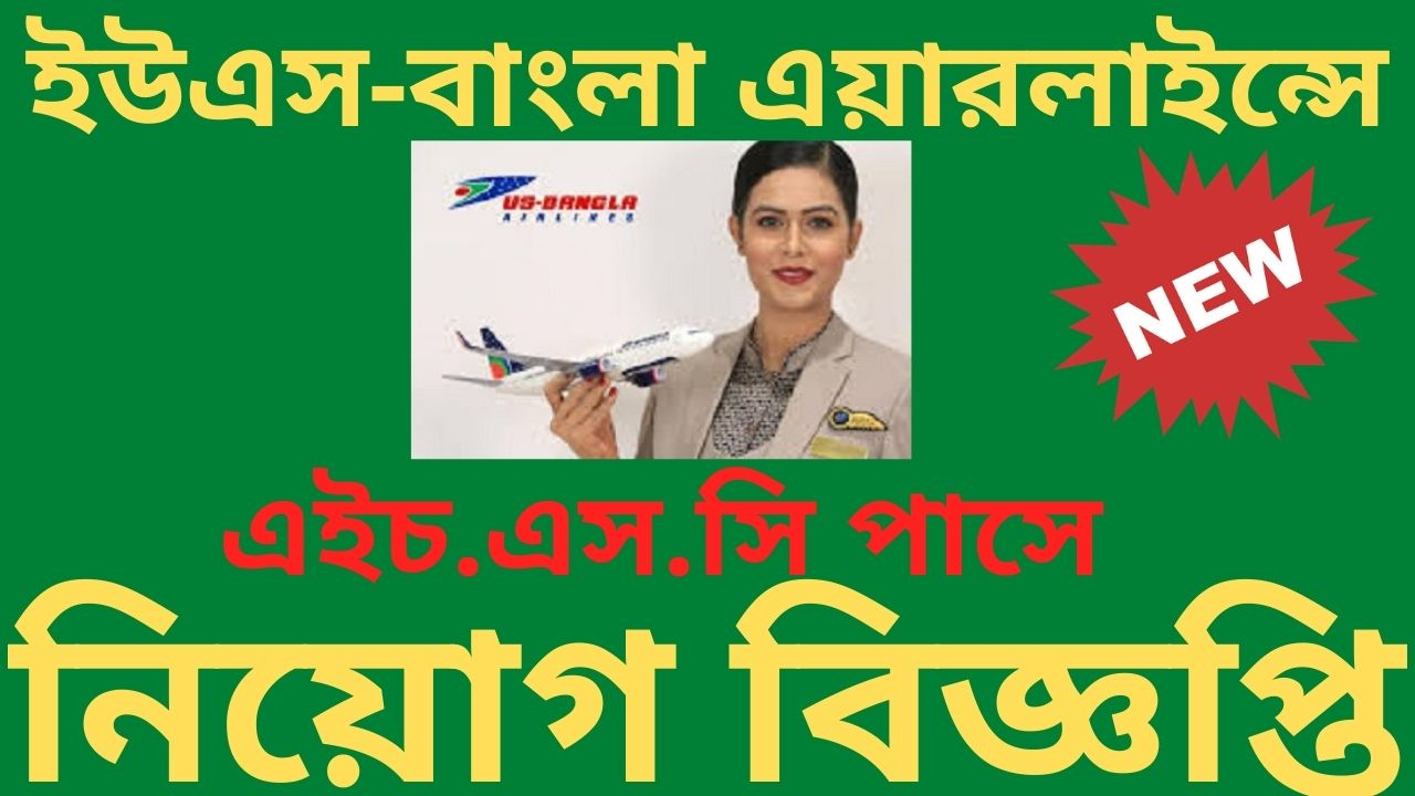 US Bangla cabin crew job